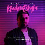 دانلود آهنگ جدید احمد صفایی به نام خودتو عشق