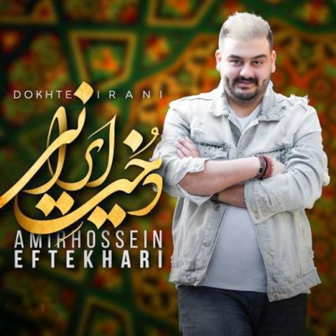 دانلود آهنگ جدید امیرحسین افتخاری به نام دخت ایرانی