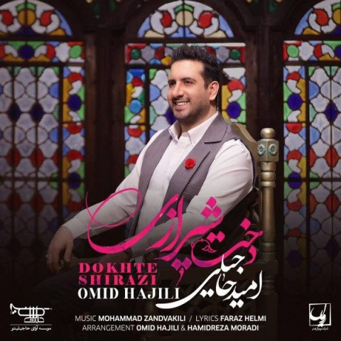 دانلود آهنگ جدید امید حاجیلی به نام دخت شیرازی